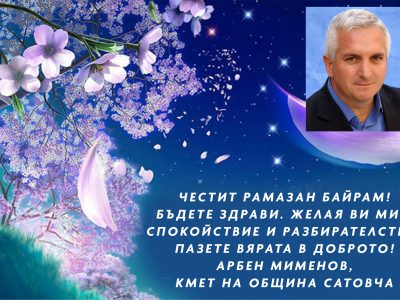 Кметът Арбен Мименов: Честит Рамазан Байрам! Пазете вярата в доброто!