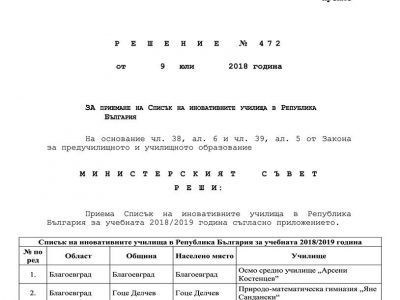 Три иновативни училища обяви министерският съвет за град Гоце Делчев, общо за областта са шест