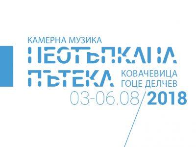 """Неврокопският край става столица на камерната класическа музика, Uva Nestum Wine & SPA е официален партньор на фестивала """"Неотъпкана пътека"""""""