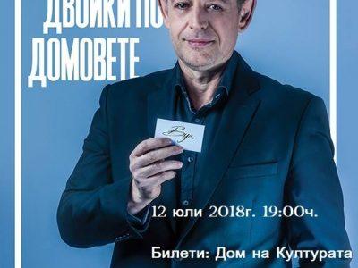 """Михаил Билалов ще """"разделя двойки по домовете"""" в Гоце Делчев на 12 юли"""