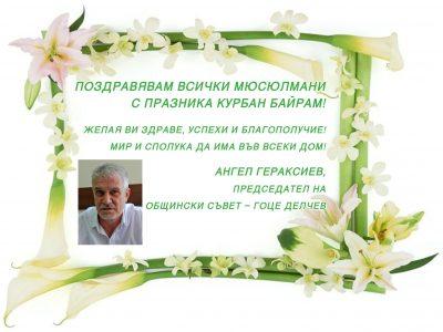 Ангел Гераксиев: Поздравявам всички мюсюлмани с празника Курбан Байрам – мир и сполука да има във всеки дом