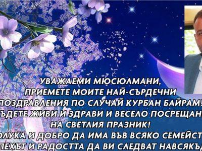 Народният представител Богдан Боцев: Приемете моите най-сърдечните поздравления по случай Курбан Байрам!