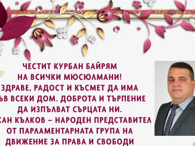Народният представител Елхан Кълков: Честит Курбан Байрям на всички мюсюлмани