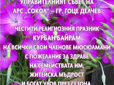 """УС на ЛРС """"Сокол"""" – гр. Гоце Делчев честити религиозния празник Курбан Байрам на всички свои членове мюсюлмани"""