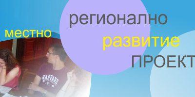 Проучват възможностите за стимулиране на младежкото предприемачество в региона на Гоце Делчев, Гърмен и Хаджидимово