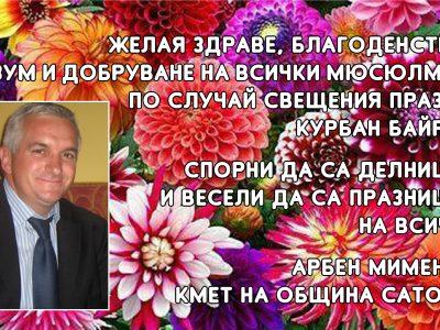 Кметът на Сатовча Арбен Мименов: Спорни да са делниците и весели да са празниците на всички! Честит Курбан Байрам!