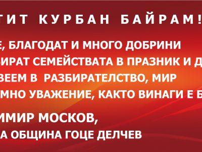 Кметът Владимир Москов: Честит Курбан Байрам! Да живеем в  разбирателство, мир и взаимно уважение, както винаги е било.