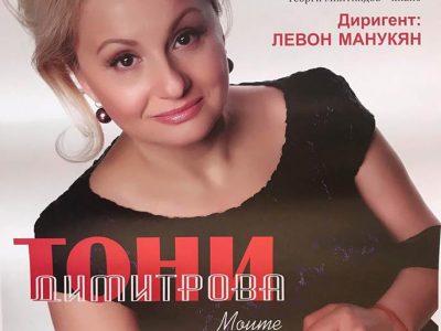 Тони Димитрова ще пее в град Гоце Делчев