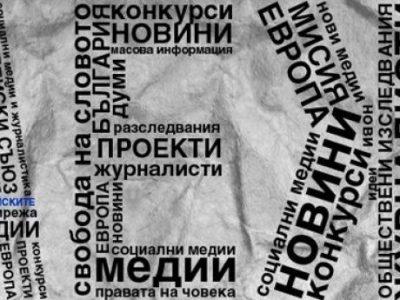 Асоциацията на европейските журналисти в мейл до ХРОНИКА:  Действията на органите на реда оставят съмнение за държавен произвол и държавен произвол и опит за ограничаване на медийната свобода