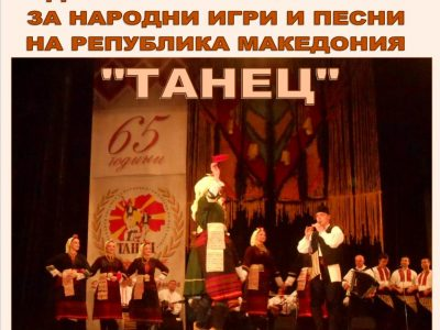 """Държавният ансамбъл """"Танец"""" пристига в град Гоце Делчев за деня на независимостта"""