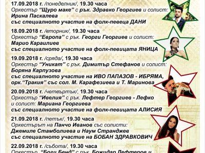 Гери Никол, Иво Папазов – Ибряма и Бобан Здравкович пристигат за Неврокопския панаир