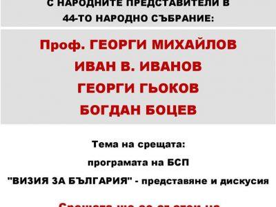 """Програмата на БСП """"Визия за България"""" ще бъде представена в град Гоце Делчев"""