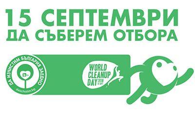 """Общинските служители от Гоце Делчев ще се включат в инициативата """"Да изчистим България заедно"""""""