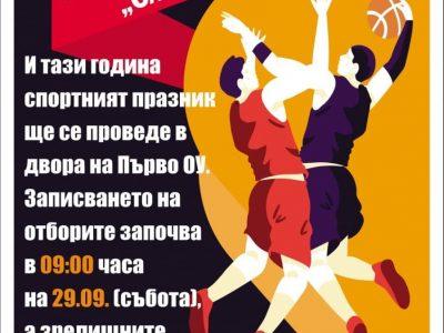 """Предстои седмото издание по стрийтбол за купата на Гоце Делчев """"Славчо Мълчанков"""""""