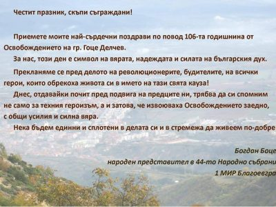 Народният представител Богдан Боцев: Честит празник, скъпи съграждани!