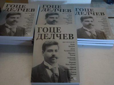 Една нова и интересна книга за Гоце Делчев, представиха в града, носещ неговото име