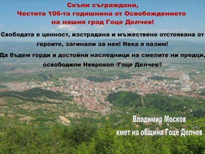 Кметът Владимир Москов: Честита 106 годишнина от Освобождението, скъпи съграждани