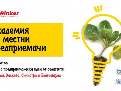 Полезно: Академия за местни предприемачи в Гоце Делчев