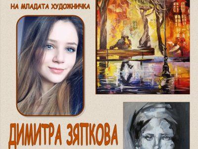 Млада и талантлива художничка от Пазарджик открива своя изложба в Гоце Делчев