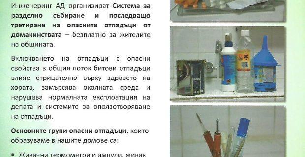 Една възможност за жителите на град Гоце Делчев да се отърват от вредните отпадъци