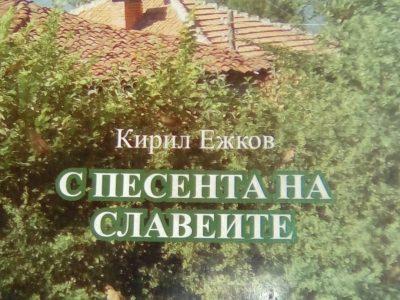 """Кирил Ежков представя книгата """"Песента на славеите"""" – за дългите си години далече от България и родното Балдево"""