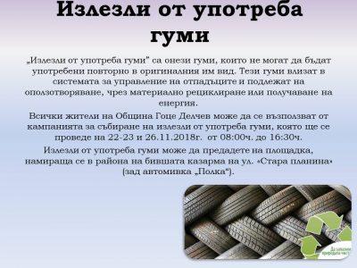 Предайте безплатно старите гуми на 22, 23 и 26 ноември