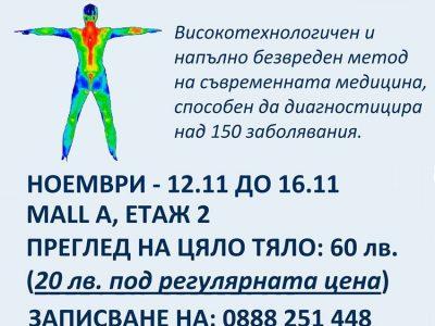 Д-р Маринов отново пристига в град Гоце Делчев за термовизуална диагностика от 12 до 18 ноември
