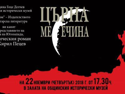 Историческият роман «Църна месечина» ще бъде представен в Гоце Делчев