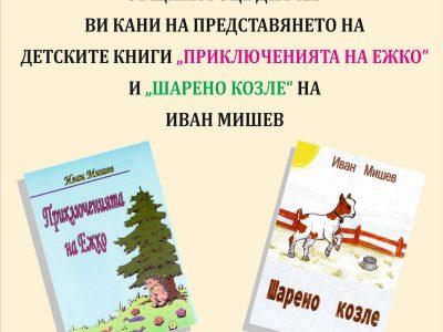 Новите си книжки за деца ще представи в град Гоце Делчев поетът Иван Мишев