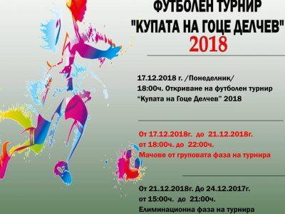 Ще участвате ли в коледния турнир по футбол за Купата на Гоце Делчев