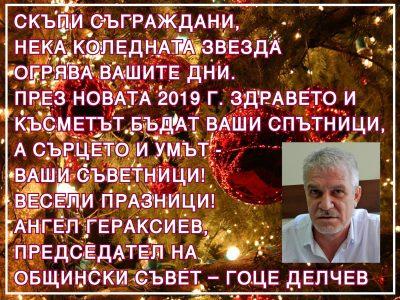 Председателят на ОбС – Гоце Делчев, Ангел Гераксиев: През Новата 2019 година здравето и късметът да бъдат ваши спътници!