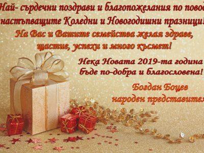Народният представител Богдан Боцев: Нека Новата 2019 г. бъде по-добра и благословена!