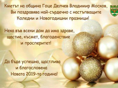 Кметът Владимир Москов: Нека във всеки дом да има здраве, щастие, късмет, благоденствие и просперитет