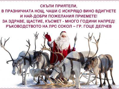 ЛРС СОКОЛ – ГР. ГОЦЕ ДЕЛЧЕВ: Здраве, щастие и късмет – много години напред!