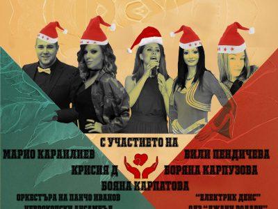 Младите социалисти организират благотворителен концерт в подкрепа на децата Мария, Христо и Любчо