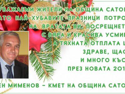 Кметът Арбен Мименов: Здраве, щастие и много късмет през Новата 2019 година!