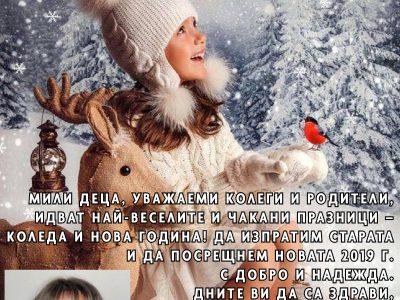 """Директорът на Второ ОУ """"Гоце Делчев"""", Цветанка Петричкова: Дните ви да здрави, изпълнени със сбъднати планове и мечти!"""