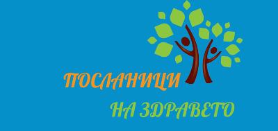 Деца и учители от Трето ОУ в Гоце Делчев отново са готови да бъдат посланици на здравето