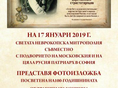 Една интересна изложба ще гостува в град Гоце Делчев