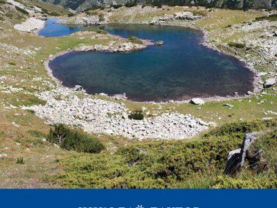 """""""Езерата в Пирин"""" – една безценна книга, която ни разкрива красотите и загадките на планината"""
