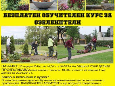 Безплатен курс за озеленители в град Гоце Делчев