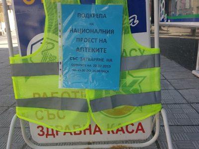 По-голяма част от аптеките в град Гоце Делчев затварят за час в сряда следобед