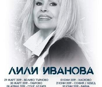 Лили Иванова ще пее на 8 април в град Гоце Делчев (обновена)