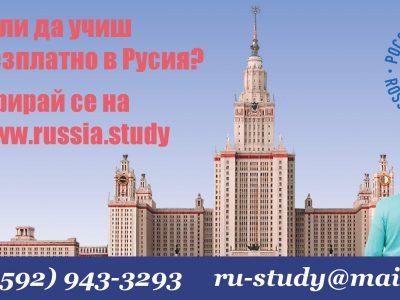 Възможност за безплатно обучение на българи във водещи университети в Русия