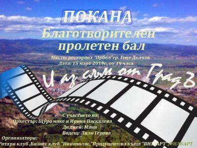 Благотворителен пролетен бал в град Гоце Делчев