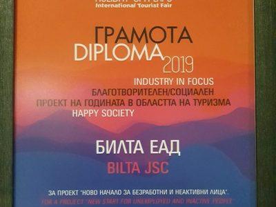 Поредна награда за комплекс Uva Nestum на най-авторитетното туристическо изложение в България