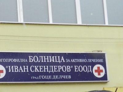 Петима млади лекари специалисти започнаха работа в общинската болница на град Гоце Делчев