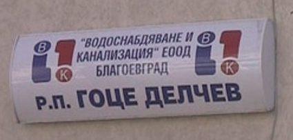 Почти целият град Гоце Делчев утре ще е без вода