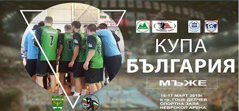 Голям спортен празник в Гоце Делчев с четирите най-силни отбора по хандбал в страната