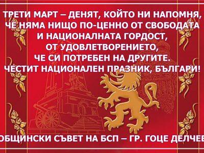 Общински съвет на БСП – гр. Гоце Делчев: Трети март е денят, който ни напомня, че няма нищо по-ценно от свободата, честит празник, българи!